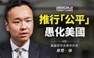 """【思想领袖】肯尼‧徐:推行""""公平""""愚化美国"""