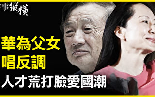 【时事纵横】岸田将成日首相 中共先上紧箍咒?