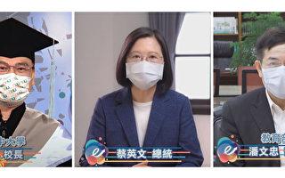 台灣空大線上畢典 賀2306人學成 加30人同喜