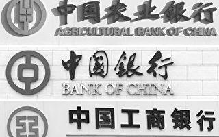 消息:習近平嚴查中國金融機構與私企關係