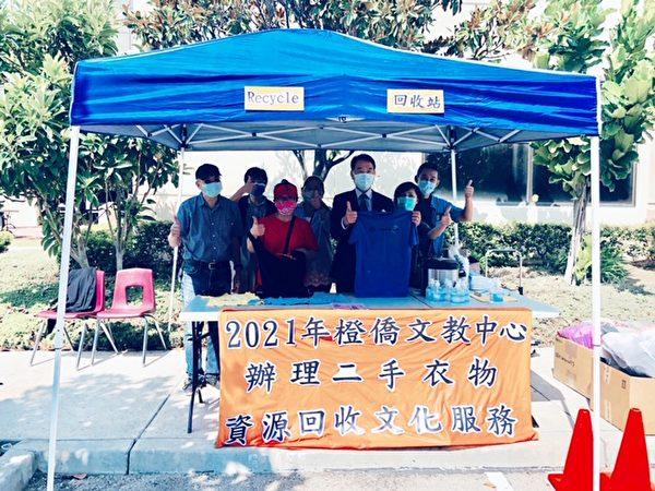 橙侨中心首办资源回收服务社区 侨民踊跃响应