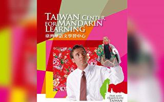 师资华丽转身 展现台湾华语文品牌的竞争力(上)