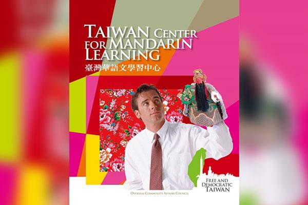 師資華麗轉身 展現臺灣華語文品牌的競爭力(上)