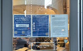 未接种疫苗纽约人要求进餐馆堂食