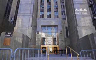曼哈顿刑事法庭 撤销对华裔按摩郎性侵指控