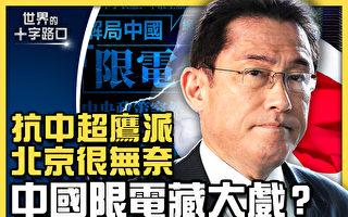 【十字路口】日新首相诞生 中共要做最坏打算?