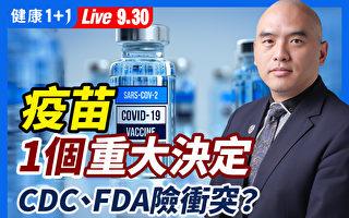 【重播】对疫苗一大决定  CDC、FDA险冲突?