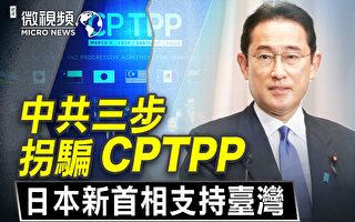 【微视频】申请加入CPTPP?中共拐骗三步曲