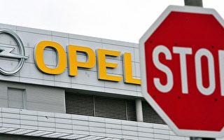 芯片短缺衝擊汽車業 歐寶德國一工廠暫停產