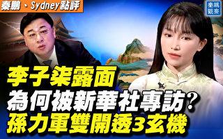 【秦鵬直播】李子柒露面 為何被新華社專訪?