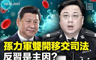 【横河观点】孙力军双开移交司法 反习是主因?