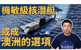 【馬克時空】英國機敏級核潛艇 會是澳洲的選項嗎?