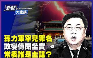 【新聞大家談】孫力軍罪名罕見 政變傳聞坐實?
