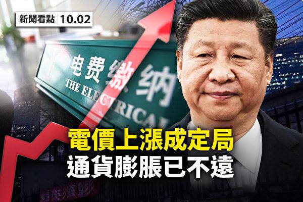 【新闻看点】地方政府暗抗习中央 北京连下死令