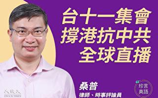 【珍言真語】桑普:台灣十一集會 抗共挺香港