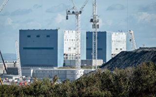 英国或将禁止中共参与核电站项目