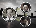 习清洗政法系 傅政华因何步孙力军后尘?
