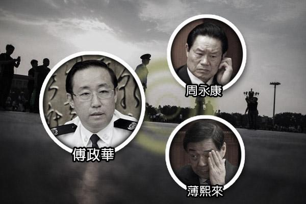 習清洗政法系 傅政華因何步孫力軍後塵?