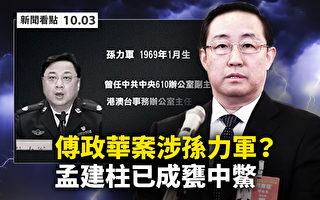 【新闻看点】傅政华曾监听习近平?背后老虎是谁