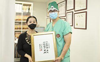 整齐牙科医术精湛 华裔名画家赠匾表感激