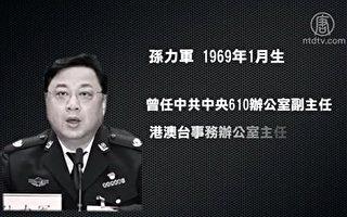 山东潍坊两天内9名政法系统官员被查办