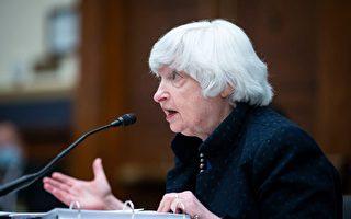 耶伦:相信美国会将通过全球企业最低税