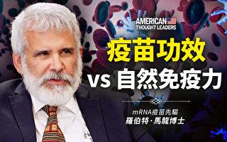 【思想领袖】马龙:疫苗功效vs自然免疫力