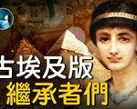 【未解之謎】輪迴記憶揭祕 考古界未解難題