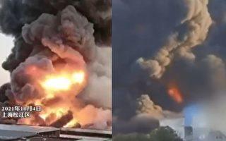 上海松江區一企業發生大火 現場濃煙滾滾