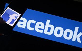 內部舉報人:臉書公司將利潤置於公益之上