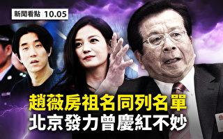 【新闻看点】岸田文雄组鹰派内阁 两岸争相祝贺