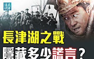 【遠見快評】長津湖之戰 隱藏多少謊言?
