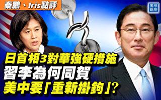【秦鵬直播】岸田對華強硬3措施 美中會重掛鉤?