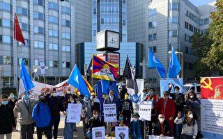 德國中使領館前多團體抗議 譴責中共暴行