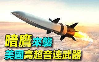 """【探索时分】美国高超音速武器""""暗鹰""""来袭"""