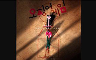 高人氣韓劇《魷魚遊戲》 揭人性與社會現實