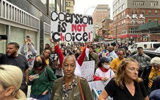 紐約教師大型集會 反對市政府強制疫苗政策