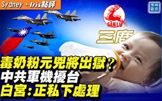 【秦鵬直播】毒奶粉元凶將出獄?受害兒家長:痛心