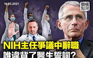 【横河观点】NIH主任辞职 谁违背医生誓词?