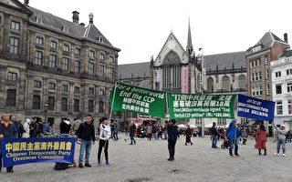 荷蘭十一集會 慶祝18萬人覺醒籲「結束中共」