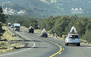 「你們的車隊太美了」EndCCP車隊橫跨美國一路引發共鳴