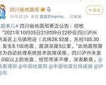 地震网误发四川8.1级地震预警 民众称吓昏