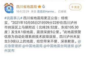 地震網誤發四川8.1級地震預警 民眾稱嚇昏