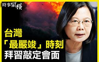 """【时事纵横】台湾""""最严竣""""时刻 拜习会敲定"""