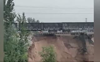 視頻:山西洪水沖垮大橋 鐵軌懸空 驚險萬分