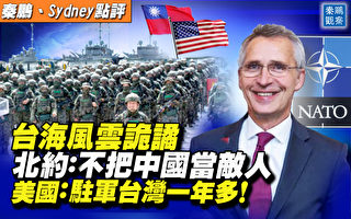 【秦鵬直播】美軍駐台一年多 黨媒發文淡化影響