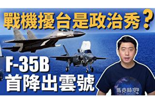 【馬克時空】共機擾台創新高 日本出雲號將協防台灣?