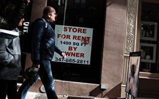 纽约曼哈顿店面空置率近三成 影响经济恢复