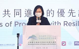 蔡英文:台湾致力防止军事冲突 捍卫自由民主