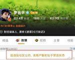 批评《长津湖》 大陆媒体人罗昌平遭刑拘